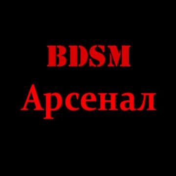 БДСМ Арсенал