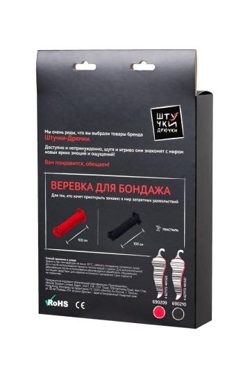 Черная текстильная веревка для бондажа - 1 м.