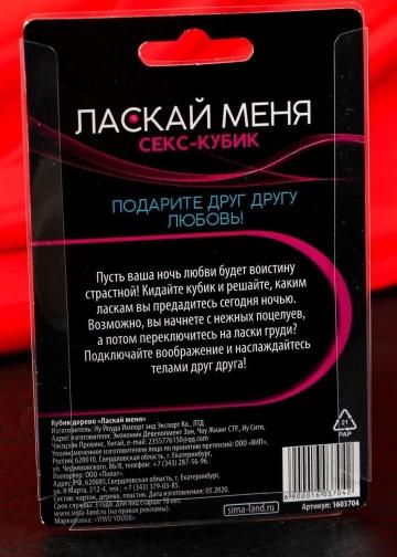 "Деревянный кубик ""Ласкай меня"""