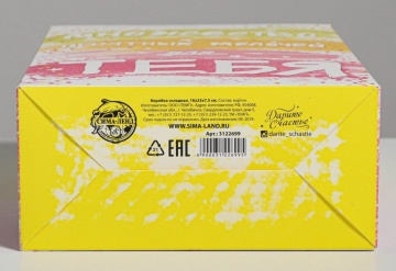 """Складная коробка """"Множество приятных мелочей"""" - 16 х 23 см."""