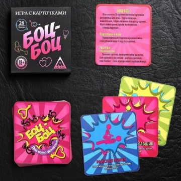 Игра с карточками Боц-Боц