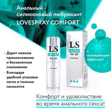 Анальный спрей-лубрикант Lovespray Comfort - 18 мл.